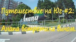 Путешествие на Кубань. Поселок Сукко #2: Вино в Анапе