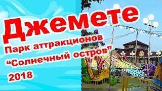 Джемете / ПАРК АТТРАКЦИОНОВ СОЛНЕЧНЫЙ ОСТРОВ