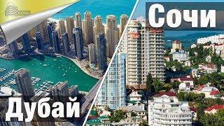 Недвижимость в Дубаи VS Недвижимость Сочи. Чтобы в Сочи Так Строили