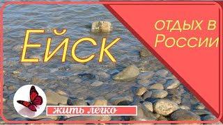 Отдых а России. Азовское море, г Ейск  HD