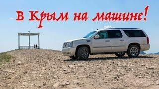 Крым 2018    Коктебель Ялта