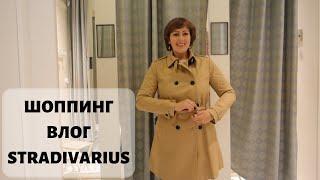 ШОППИНГ  ВЛОГ STRADIVARIUS, ЦЕНТР БАРИ 31.03.19
