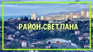 Район СВЕТЛАНА // Квартира с РЕМОНТОМ и видом на МОРЕ // Недвижимость СОЧИ