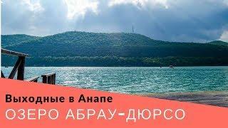 Анапа Озеро в Абрау-Дюрсо. Тачка на прокат за 3000 рублей. 16 июня 2018