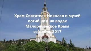 Малореченское Крым храм и музей погибшим на водах