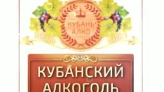 Коньяк, бренди, вино, чача, настойки с Кубани