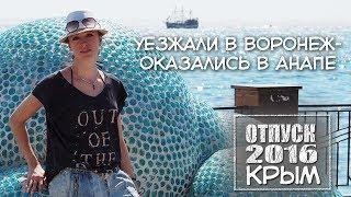 Путешествие в Крым. 5. Пока Крым. Возвращаемся домой. Пляжи Анапы
