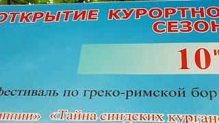 Анапа ОТКРЫТИЕ КУРОРТНОГО СЕЗОНА АФИША РЕПиТИЦИЯ