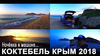 Коктебель Крым 2018 ???? Ночёвка в машине с видом на море ???? День рождения Богданчика