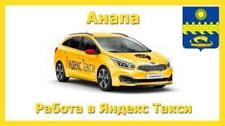 Работа в Яндекс Такси ???? в Анапе на своём авто или на авто компании