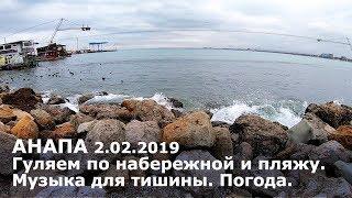 #АНАПА 2.02.2019. Гуляем по набережной и пляжу. Музыка для тишины. Погода.