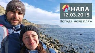 Анапа 12.03.2018 Погода, море, пляж 40 лет Победы. Солнечно!
