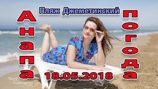 Анапа. Погода. 19.05.2018 жара пришла. Купаются и загорают на пляже джеметинский проезд