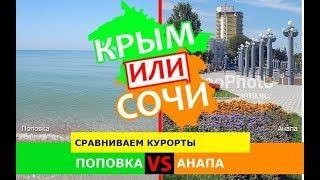 Поповка и Анапа | Сравниваем курорты ???? Крым VS Сочи - где лучше в 2019?