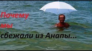 Из холодной Анапы на ласковое Азовское море 08.07.2018