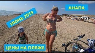 Цены на пляжах Анапы Июнь 2019