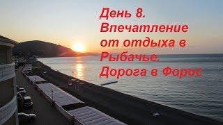 В Крыму 2019 День8 Выезжаем из Рыбачье в Форос Крым  Дорога, отзыв об отдыхе в Рыбачье