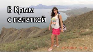 В Крым с палаткой#1, Феодосия, Орджоникидзе, Коктебель, Судак