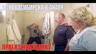 Новосибирск - Анапа. Идеальный проект своими руками.