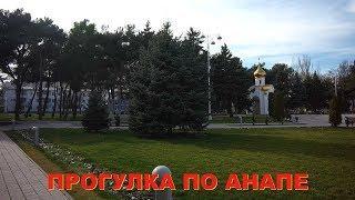 АНАПА 16.03.2019  ПРОГУЛКА ПО АНАПЕ