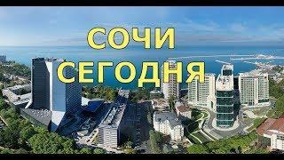 ???? Сочи 2018 ???? Крым или Сочи. ???? ЧТО ЛУЧШЕ.каким я УВИДЕЛ город. Как он ИЗМЕНИЛСЯ и каким ста