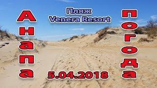 Анапа. Погода. 5.04.2018 пляж Venera Resort