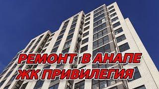 РЕМОНТ В #АНАПЕ - ЖК ПРИВИЛЕГИЯ - 2 КУХНИ В ОДНУШКЕ - как??? зачем???