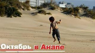 Что прячется в Анапских дюнах