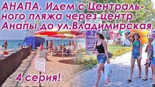 Прогулка с Центрального пляжа Анапы по ул.Набережная через центр Анапы до ул.Владимирская.
