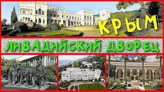 Крым 2019 / Ливадия / Ливадийский дворец / Весна