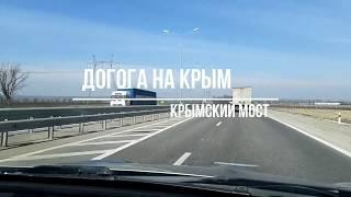 Поездка Анапа-Крым через мост. Республика Крым