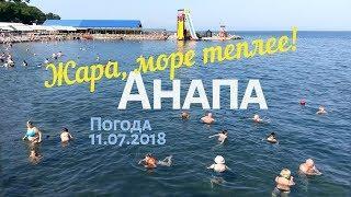 Анапа. Погода 11.07.2018 Жара! Вода теплее! Пляж Малая бухта. Медузы в море