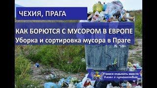 Как борются с мусором в Европе| Уборка мусора в Праге