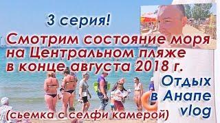 Анапа vlog. Смотрим состояние моря на Центральном пляже в конце августа 2018 года. Отдых в Анапе.