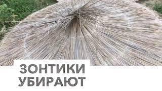 Анапа! Убирают пляжи от зонтиков и шезлонгов. Витязево 8.09.2018