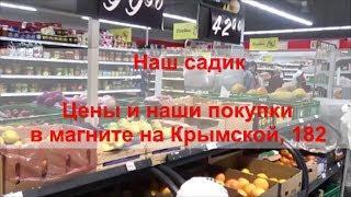 #Анапа Наш садик/ Цены и наши покупки в Магните на Крымской, 182