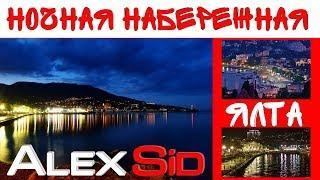 Ялта / Крым / Ночная набережная /
