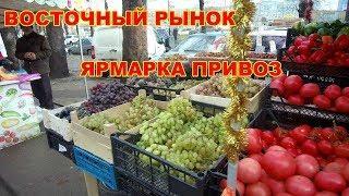 АНАПА 15.12.2018  ВОСТОЧНЫЙ РЫНОК И ЯРМАРКА ПРИВОЗ