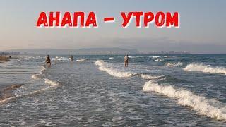 #АНАПА - 6.10 УТРА - ВАЖНЫЙ ГОСТЬ!!! КАК ТАМ ШТОРМ