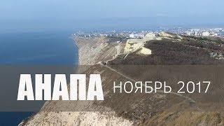 АНАПА ноябрь 2017. Весь месяц в одном видео: море пляж погода