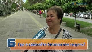 Анапчане обсуждают, как выжить в катастрофе