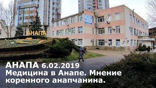 Медицина в Анапе. Мнение коренного анапчанина. #АНАПА 6.02.2019.