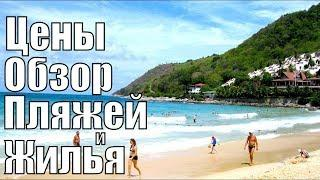Пхукет 2019 Разврат на Пляже Цены на Еду и Жильё Обзор Пляжей