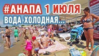 #АНАПА 1 июля, ПЛЯЖ, ВОДА ХОЛОДНАЯ, но это не на долго))