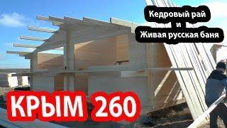 Проект КРЫМ 260.  Строительство деревянных домов в Крыму.  Отдых в Крыму 2019.