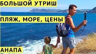 Большой Утриш (Анапа): Пляжи, Море, Цены, Обзор с Детьми. Большой и Малый Утриш