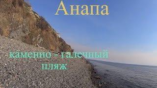 Анапа. Каменно- галечный пляж.