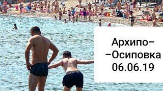 АРХИПО-ОСИПОВКА 06.06.19 столовая ПЛЯЖИ цены на развлечения