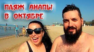 Отдых в Анапе в Октябре загораем на пляже очень мало отдыхающих купание в холодном Черном Море в сер