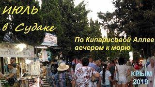 Крым, Судак 2019, Кипарисовая Аллея,Набережная вечером 2 июля. Море людей, танцуют все!